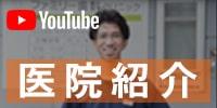 youtube 医院紹介
